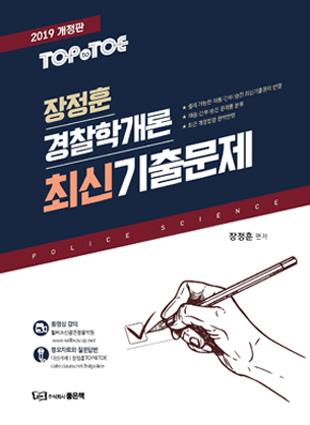 2019 장정훈 경찰학개론 최신기출문제[개정판] 책 표지